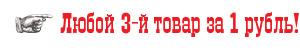 Любой 3-й товар за 1 рубль на OZON.ru