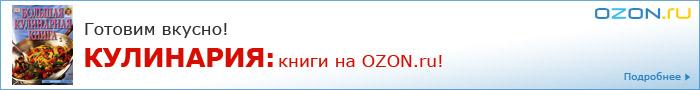 Кулинарные книги на OZON.ru!