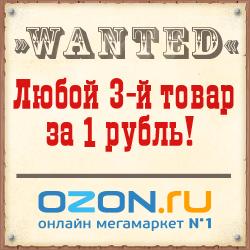 3 товар за 1 рубль
