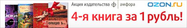 Четвертая книга за 1 рубль!