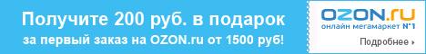 Получите 200 рублей