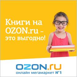 Книги на OZON.ru — это выгодно!
