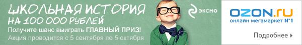 Школьная история на 100 000 рублей