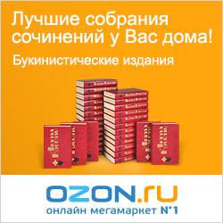 Лучшие собрания сочинений у Вас дома!