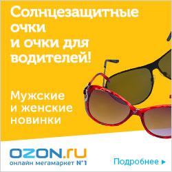 Солнцезащитные очки и очки для водителей