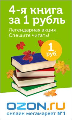 4-я книга за 1 рубль на OZON.ru