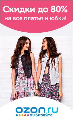 Озон Магазин Одежды