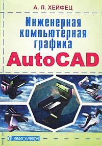 Инженерная компьютерная графика. AutoCAD. А. Л. Хейфец