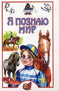 М. А. Иванова, О. Д. Костикова Я познаю мир: Лошади