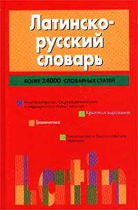 Латинско-русский словарь ( 5-17-012654-9,985-13-2603-8 985-13-0727-0.985-13-2603-8 )