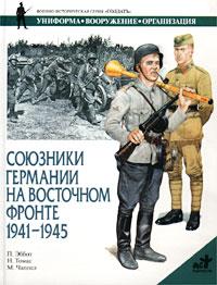 Союзники Германии на Восточном фронте. 1941 - 1945 гг. ( 5-17-008681-4, 5-271-03114-4, 0-85045-475-1 )