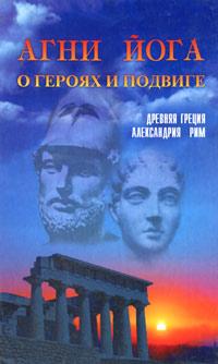Агни Йога о героях и подвиге. Древняя Греция, Александрия, Рим