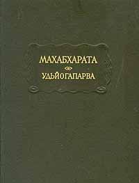 Махабхарата. Удьйогапарва, или Книга о старании