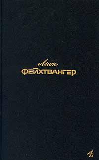 Лион Фейхтвангер. Собрание сочинений в шести томах. Том 4
