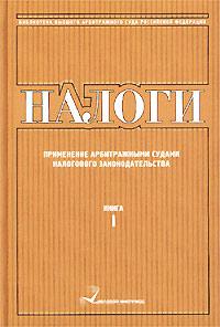 Библиотека Высшего Арбитражного Суда Российской Федерации. Книга 1. Налоги. Применение арбитражными судами налогового законодательства