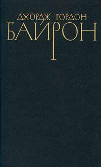 Джордж Гордон Байрон. Собрание сочинений в четырех томах. Том 1