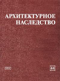 Архитектурное наследство. Выпуск 44