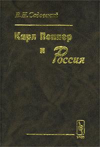 Карл Поппер и Россия