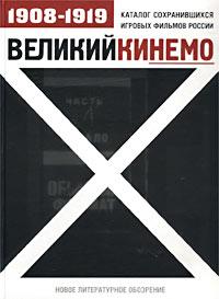 Великий Кинемо. Каталог сохранившихся игровых фильмов России. 1908-1919 гг