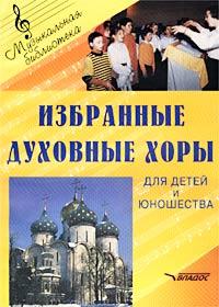 Избранные духовные хоры для детей и юношества