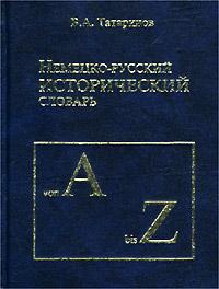 Немецко-русский исторический словарь