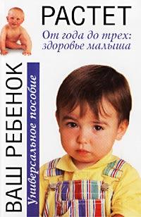 Ваш ребенок растет. От года до трех: здоровье малыша. Универсальное пособие12296407Издание продолжает серию ставших бестселлерами книг этих же авторов: `В ожидании ребенка`, `Диета для будущей мамы`, `Первый год жизни ребенка`, `Первый год жизни ребенка. Здоровье мамы и малыша`, `Ваш ребенок растет. От года до трех: день за днем`. В новой книге опытные врачи-педиатры рассказывают о том, как обеспечить правильный уход за ребенком в возрасте от года до трех лет, вырастить здорового, крепкого малыша, успешно справляться с различными детскими болезнями. На русском языке издается впервые.