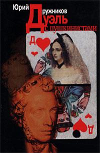 Дуэль с пушкинистами