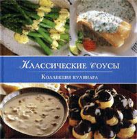 Классические соусы. Коллекция кулинара