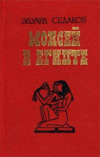 Моисей в Египте