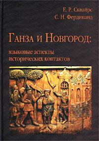 Ганза и Новгород: языковые аспекты исторических контактов