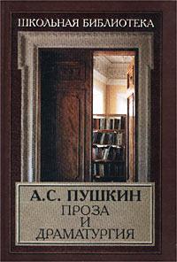 А. С. Пушкин. Проза и драматургия