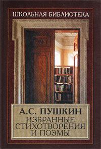 А. С. Пушкин. Избранные стихотворения и поэмы