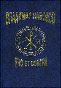Владимир Набоков: pro et contra. Том 2
