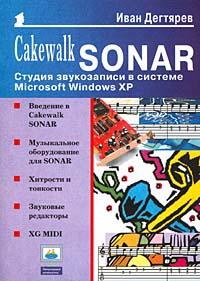 Cakewalk Sonar. Студия звукозаписи в системе Microsoft Windows XP