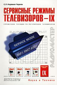 Сервисные режимы телевизоров - IX. Справочное пособие по регулировке телевизоров