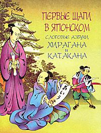 Первые шаги в японском. Слоговые азбуки хирагана и катакана