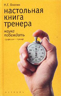 Настольная книга тренера. Наука побеждать. Н. Г. Озолин