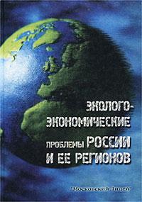 Эколого-экономические проблемы России и ее регионов