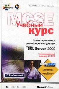 Проектирование и реализация баз данных Microsoft SQL Server 2000. Учебный курс MCSE (+ CD-ROM)