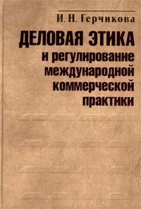 Zakazat.ru Деловая этика и регулирование международной коммерческой практики. И. Н. Герчикова