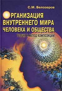 Организация внутреннего мира человека и общества. Теория и метод композиций