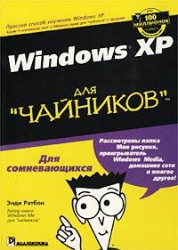 Windows XP для `чайников`
