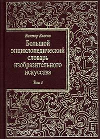 Большой энциклопедический словарь изобразительного искусства. Том 3