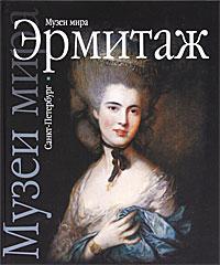 Эрмитаж. Санкт-Петербург ( 978-5-17-010169-6, 978-5-271-25212-9 )