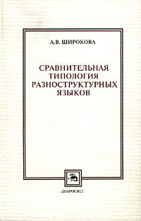 Сравнительная типология разноструктурных языков (фонетика, морфология)