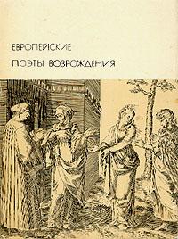 Европейские поэты Возрождения.