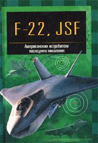 "F-22 ""Рэптор"" и JSF. Американские истребители пятого поколения"