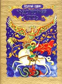 Чудотворная Русь12296407Из древности пришли к нам предания о великом богатыре русском Илье Муромце. Но он - не только герой народных сказок и былин, но и один из первых русских святых. О его житии, а также житиях святых равноапостольных князей Петра и Февронии Муромских, праведного епископа Василия и ставшего иконописцем деревенского мальчика Егория расскажет замечательный детский писатель Георгий Юдин.