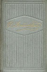Ф. Достоевский. Собрание сочинений в десяти томах. Том 9
