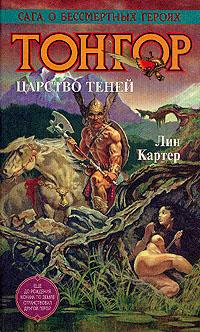 Тонгор. Царство Теней. Лин Картер